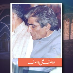 Guftagu-no-19-by-wasif-ali-wasif-book-pdf-free-download