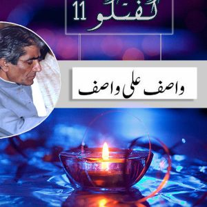 guftago-11-pdf-by-wasif-ali-wasif-books-download