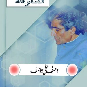 guftago-26-by-wasif-ali-wasif-books-pdf-download