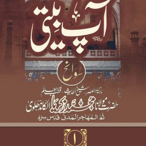 Aap-Beeti-By-Molana-Muhammad-Zakariyya-Volume-1-book-pdf-download
