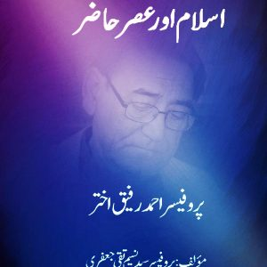 Islam-Aur-Asr-e-Hazir-By-Prof-Ahmed-Rafique-Akhtar-Pdf-free-download