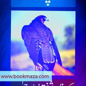 Parwaz-By-Shafiq-ur-Rehman-book-pdf-download