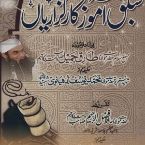 Sabaq-Amoz-Karguzarian-By-Maulana-Tariq-Jameel-book-pdf-free-download