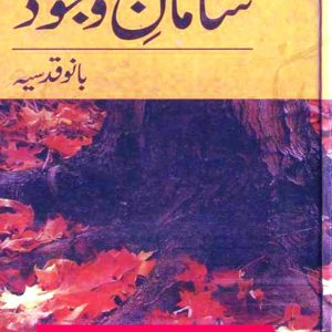 Saman-e-Wajood-by-bano-qudsia-novel-pdf-download