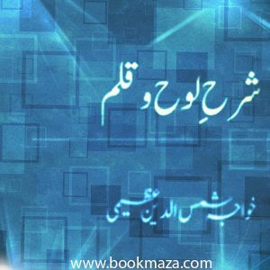 Sharah-Loh-o-Qalam-by-Khwaja-Shamsuddin-Azeemi-book-pdf-free-download