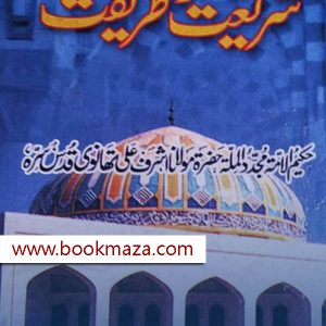 Shariat_o_Tareeqat_By_Shaykh_Ashraf_Ali_Thanvi-book-pdf-download