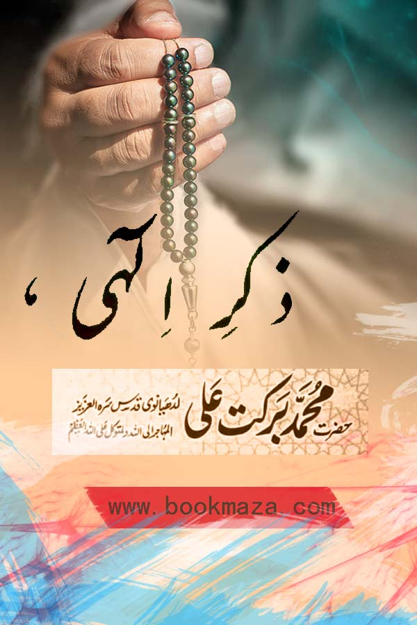 The pearls of wisdom (sufi barkat ali r. A. ) | siasat. Pk forums.