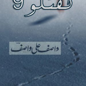 guftago-9-by-wasif-ali-wasif-book-pdf-download