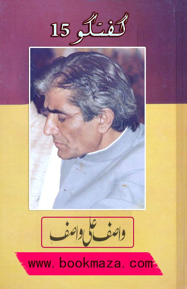 guftago-no-15-by-wasif-ali-wasif-books-pdf-download
