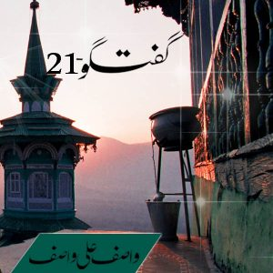 guftago-no-21-by-wasif-ali-wasif-books-pdf-download