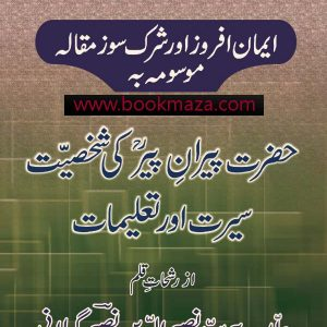 peeran-e-peer-ki-shakhsiyat-by-alama-peer-naseer-ud-din-book-pdf-free-download