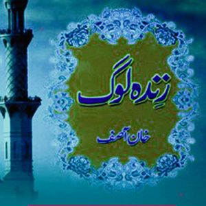 zinda-log-by-khan-asif-book-pdf-download