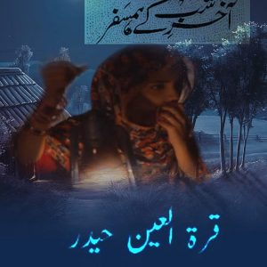 Aakhir-Shab-Ke-Hamsafar-by-Qurratulain-Haider-book-pdf-free-download
