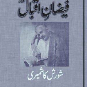 Faizan-e-Iqbal-By-Agha-Shorish-Kashmiri-Pdf-books-free-download