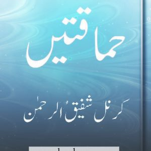 Himaqatain-By-Col-Shafiq-Ur-Rehman-books-pdf-free-download