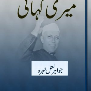 Meri-Kahani-by-Jawaharlal-Nehru-books-pdf-free-download