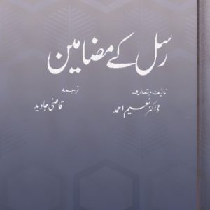 Russell-Kay-Mazameen-By-Qazi-Javed-book-pdf-free-download