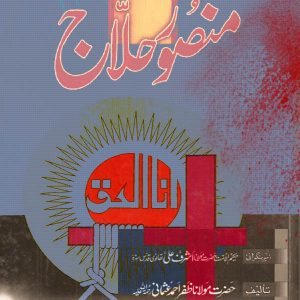 Seerat-E-Mansoor-Hallaj-By-Ashraf-Ali-Thanvi-book-pdf-free-download