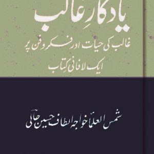 Yaadgaar-e-Ghalib-Pdf-books-free-download