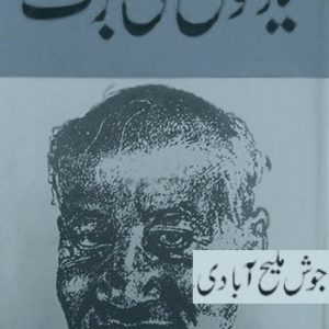 Yadon-Ki-Barat-By-Josh-Malihabadi-books-pdf-download