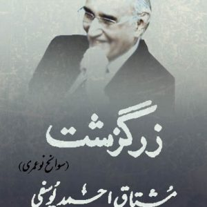 Zarguzasht-By-Mushtaq-Ahmad-Yousufi-Pdf-book-free-Download