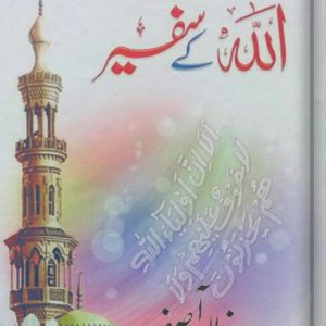 Allah-ke-Safeer-by-khan-asif-book-pdf-free-download