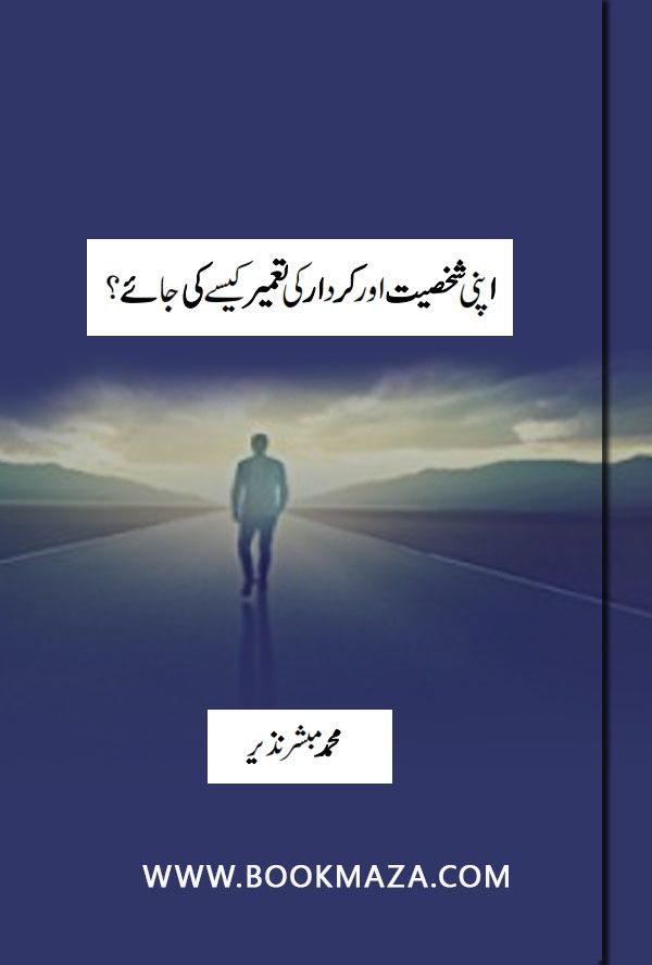 URDU SUMMARY OF THE   - Free Download