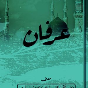 Irfan-by-Sultan-ul-Fuqra-Hazrat-Faqir-Noor-Muhammad-Sarwari-Qadri-books-pdf-download