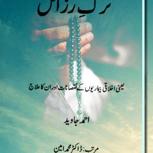Tark-e-Razaiyel-by-ahmed-javaid-books-pdf-download