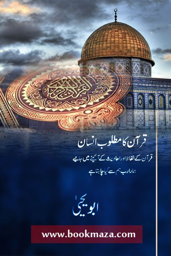 Book Maza | Urdu Best Free Books |Download Free Pdf Books