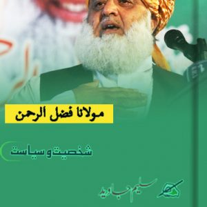 Maulana-Fazl-ur-Rehman-by-saleem-javed-book-pdf-free-download