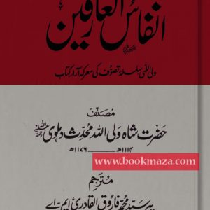 Anfas-Ul-Arifeen-By-Shah-Waliullah-Dehlvi-Pdf-books-free-download