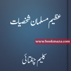 Azeem-Musalman-Shakhsiyat-by-kaleem-chughtai-Pdf-books-free-download