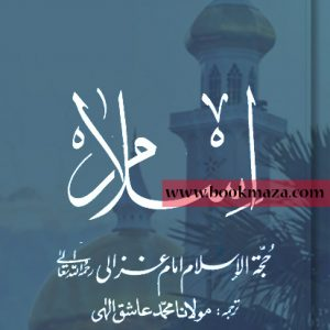 Islam-by-imam-ghazali-free-Pdf-books-download