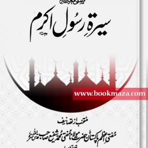 Seerat E Rasool E Akram(S.A.W)-by-Mufti-Muhammad-Shafi-Pdf-books-free-download