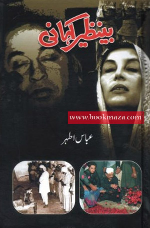 Benazir-Kahani-by-Abbas-Athar-Pdf-books-free-download