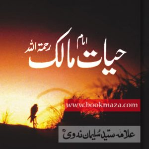 Hayat-e-Imam-Malik-By-Syed-Sulaiman-Nadvi-Pdf-books-free-download