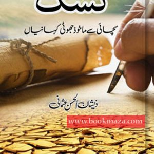 Kasak-Zeeshan-Usmani-Pdf-books-free-download