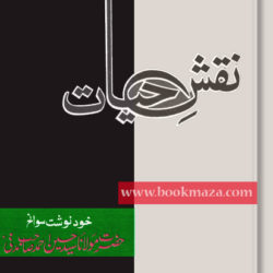 Naqsh-e-Hayat By-Hussain-Ahmad-Madni-Pdf-books-free-download