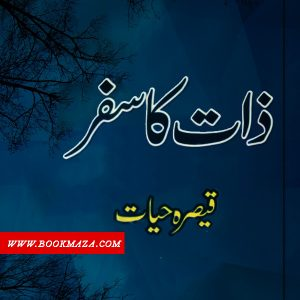 Zat-ka-safar-novel-by-Qaisra-Hayat-pdf-free-download