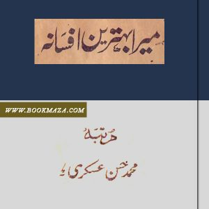 MERA-BAHTREEN-AFSANA-by-MUHAMMAD-HASAN-ASKARI-pdf-free-download