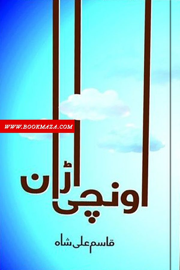 Unchi Uraan-by-qasim-ali-shah-book-pdf-free-download
