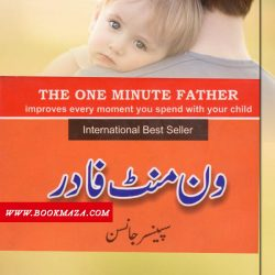 The One Minute Father-in-urdu-by-Spencer Johnson-pdf-free-download