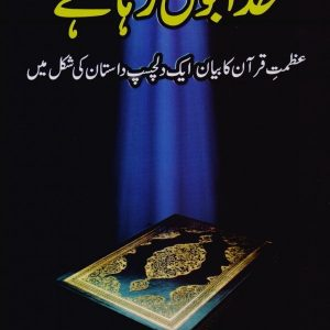 KHUDA-BOL-RAHA-HAI-by-Abu-Yahya-pdf-free-download