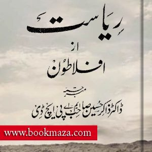 Riyasat-by-aflatoon-pdf-free-download