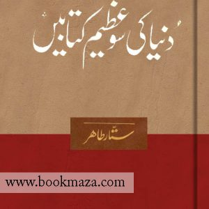 dunya-ke-100-azeem-kitabai-pdf-free-download