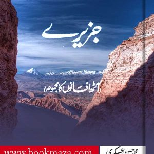 Jazeere-By-Muhammad-Hassan-Askari-Pdf-Download