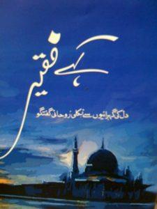 book-kahe-faqeer-syed-sarfraz-ahmad-shah