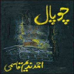 Chopal by Ahmad Nadeem Qasmi pdf