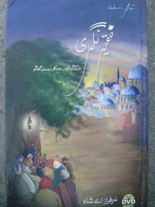 faqeer-nagri by syed sarfarz ali shah pdf